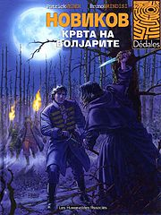 novikov t02 - krvta na boljarite (2006).cbr
