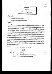 การทดลองเคมี ครั้งที่ 5.pdf