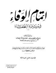 إتمام الوفاء في سيرة الخلفاء.pdf