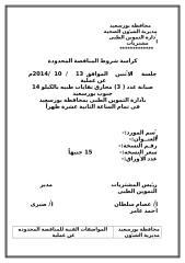 صيانة عدد ( 3 ) محارق نفايات طبية بالكيلو 14 جنوب بورسعيد.doc