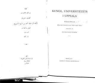 الدينوري ابو حنيفة - كتاب النبات - حروف الالف الى الزاء.pdf
