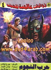 4 - حرب النجوم.pdf