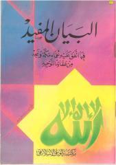 BAYAN_MUFID.pdf