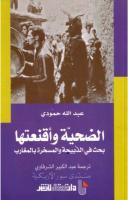 عبد الله حمودي..الضحية وأقنعتها.pdf