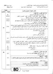 اللغة العربية الحل.pdf