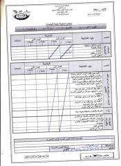 فوزية هزازي.pdf