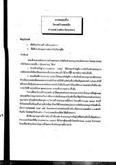 การทดลองเคมี ครั้งที่ 6.pdf