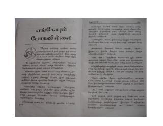 js-engeyum pogavillai-k3.pdf