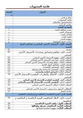 قائمة المحتويات.docx