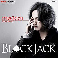 ภาพติดตา (FLASHBACK) - Black Jack (แบล็กแจ็ค).mp3