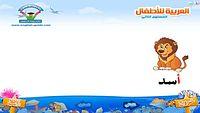 تعليم اللغة العربية للأطفال - مواضع الحروف.flv