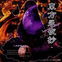 [15] Flight of the Bamboo Cutter ~ Lunatic Princess.mp3