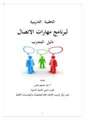 مهارات الاتصال دليل المتدرب.pdf