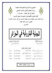 الجباية البترولية في الجزائر.pdf