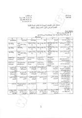 حيوية 1 2010-2011 الفصل الأول.pdf