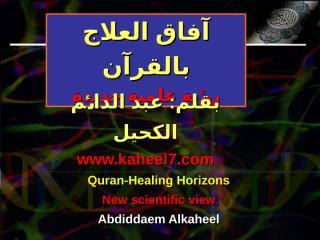 quran_healing_powerpoint.pps