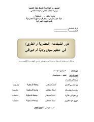 رسالة ماجستير دور الشبكات الحضرية والطرق في تنظيم مجال ولاية ام البواقي.pdf