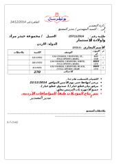 Job Order Haider Morad 257-11-2014.doc