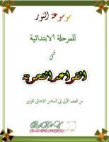 mawso3a kawa3d omniawagdy.pdf