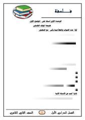 Falsafa 4مراجغة فلسفة ترم اول 2ث.pdf