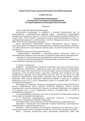 Методические_рекомендации_08.11.2013.PDF
