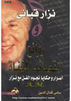 نزار قبانى و روائع القصائد المغناة ..pdf