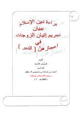 برأة دين الإسلام ببيان تحريم إتيان النساء في أعجازهنّ [ الدُّبر.pdf